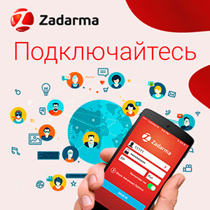 zadarma_banner_connect