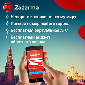 zadarma_banner_moscow
